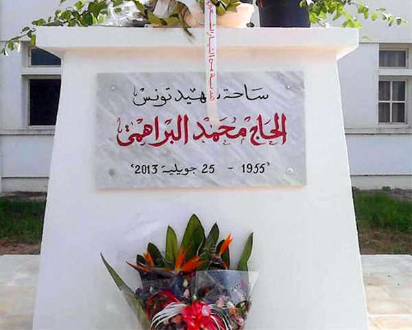 Mémorial Mohamed Brahmi